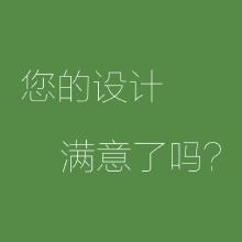 威客服务:[60672] 【普通设计师】LOGO设计 2套方案   30天内修改满意为止