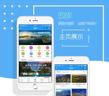 旅游小程序案例——山西广告设计