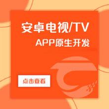威客服务:[113385] 电视机顶盒APP/安卓电视APP原生定制开发
