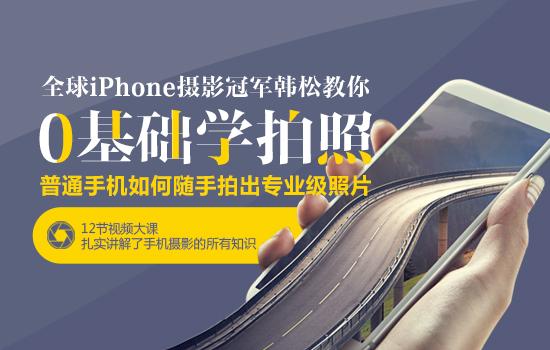 全球iPhone摄影冠军教你:普通手机如何随手拍出专业级照片