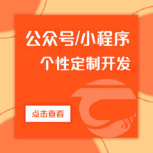 威客服务:[113382] 微信小程序/公众号定制开发