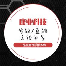 威客服务:[127893] 分销/直销系统开发