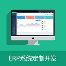 威客服务:[127996] ERP系统定制开发