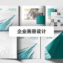 威客服务:[127977] 企业画册设计-企业必须品