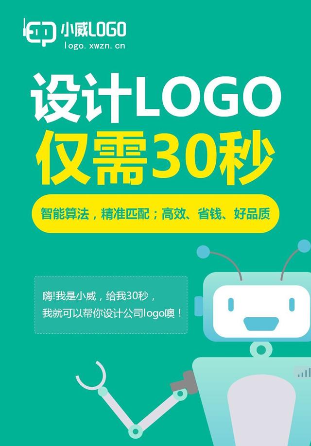 人工智能设计LOGO好评不断 小威LOGO三十秒解决设计难题