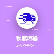 威客服务:[128135] 物流运输系统开发