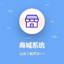 威客服务:[128136] 商城系统开发