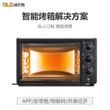 威客服务:[128167] 智能烤箱一站式解决方案扫码支付嵌入式主控板APP小程序软硬件一体化