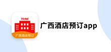 广西酒店预订app