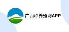 广西养殖平台app