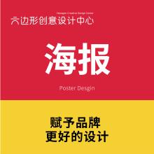 威客服务:[128279] 海报设计