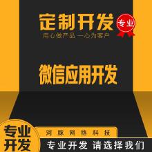 威客服务:[127563] 微信小程序定制开发