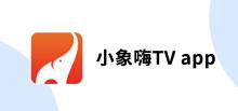 小象嗨TVAPP