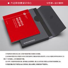 《VI手册设计》中展文化