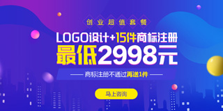 LOGO設計、商標注冊 一站式品牌孵化