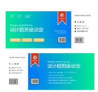 门票设计尺寸以及种类,门票设计模板