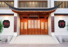 北京天地人和教育集团—紫贤书院