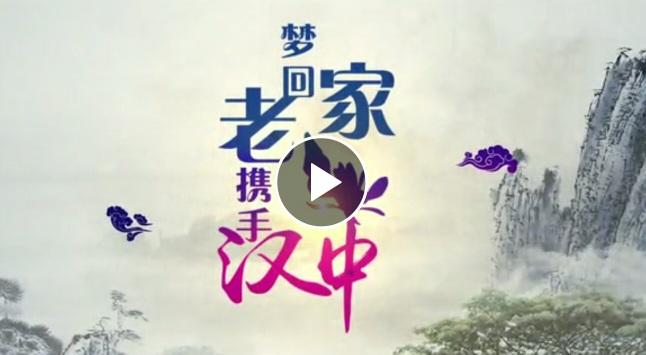 招商宣传片《梦回老家携手汉中》