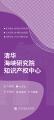 清华海峡研究院折页设计方案