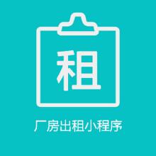 威客服务:[128512] 厂房出租小程序