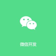 威客服务:[118078] 【相对论技术微信序开发】微信开发\小程序开发