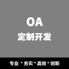 威客服务:[128616] OA定制