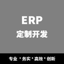 威客服务:[128614] ERP定制