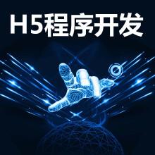 威客服务:[128631] H5程序开发