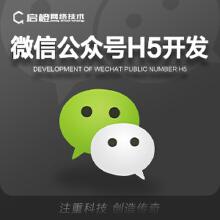 威客服务:[117774] 微信公众号H5开发