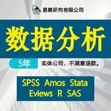 威客服务:[128749] Python爬虫算法数据分析/java/r语言分析/spss/数据分析建模