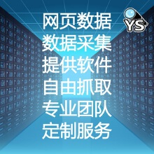 威客服务:[128750] 数据采集/数据爬取/网页数据抓取/采集软件定制/数据监控
