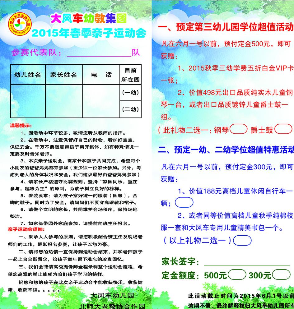 亲子活动宣传单页设计