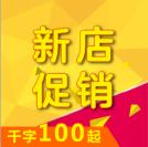 威客服务:[128775] 新店促销/千字100起/下单立减50元