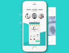 专业洗衣app服务平台典型案例
