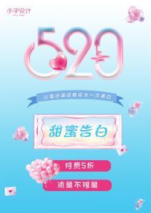 520海报