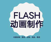 威客服务:[128976] FLASH动画