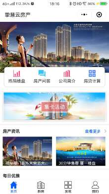 房屋租赁微信小程序平台