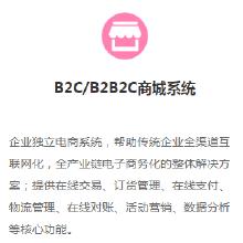 B2C/B2B2C商城系统