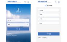 湖南省航空学会APP