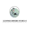 长治市知易行园林景观工程有限公司