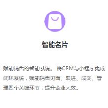 智能名片+CRM+微商城+官网