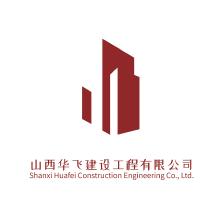 山西华飞建筑工程有限公司
