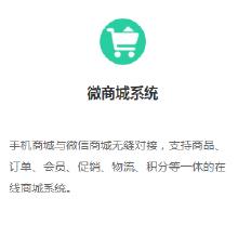 威客服务:[129356] 微商城(社交电商)