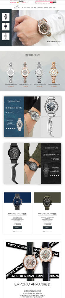 USwatch store网站