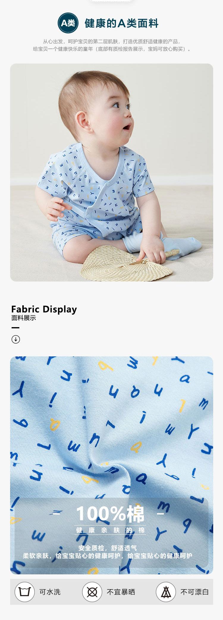 婴童装详情页制作