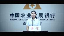 农业银行宣传片