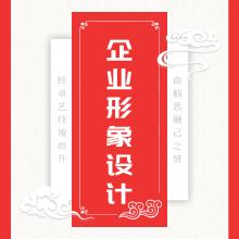 威客服务:[122241] 品牌形象设计