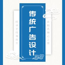 威客服务:[122245] 广告设计