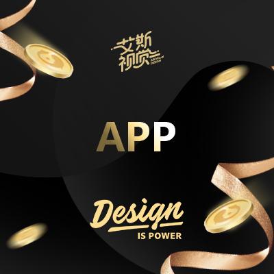 APP安卓iOS定制开发APP制作开发外包定制开发系统定制开发