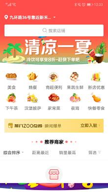 ZOO点餐系统